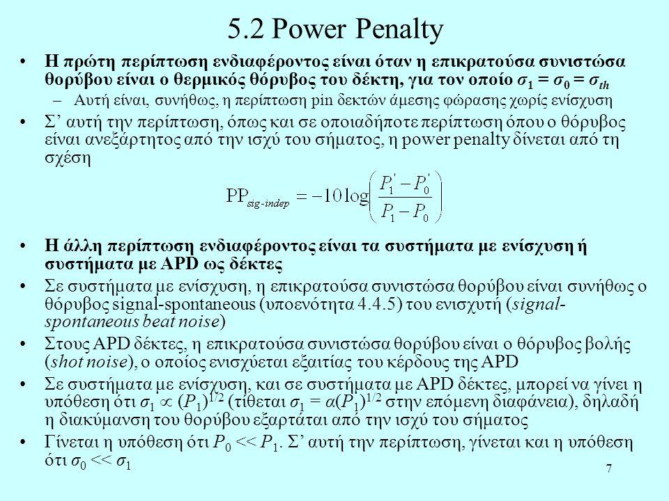 5.2 Power Penalty