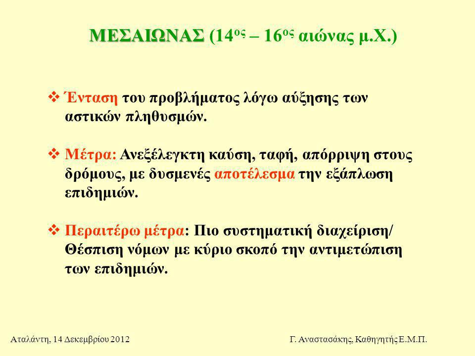 ΜΕΣΑΙΩΝΑΣ (14ος – 16ος αιώνας μ.Χ.)