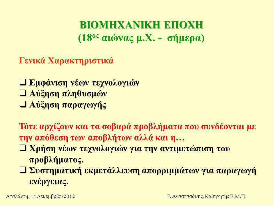 ΒΙΟΜΗΧΑΝΙΚΗ ΕΠΟΧΗ (18ος αιώνας μ.Χ. - σήμερα)
