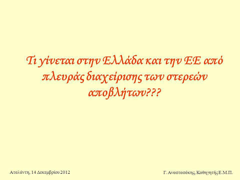 Τι γίνεται στην Ελλάδα και την ΕΕ από πλευράς διαχείρισης των στερεών αποβλήτων