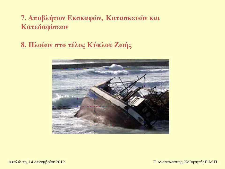 7. Αποβλήτων Εκσκαφών, Κατασκευών και Κατεδαφίσεων