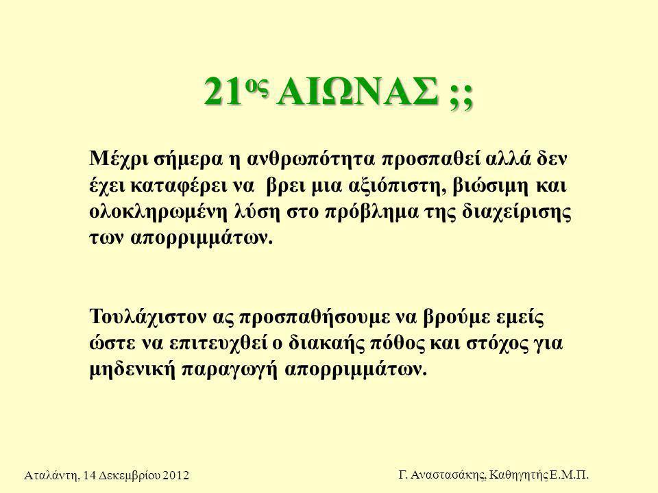 21ος ΑΙΩΝΑΣ ;;