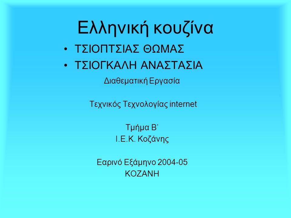 Τεχνικός Τεχνολογίας internet