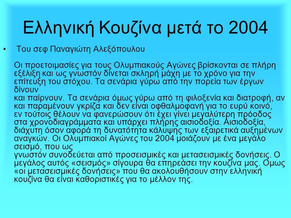 Ελληνική Κουζίνα μετά το 2004