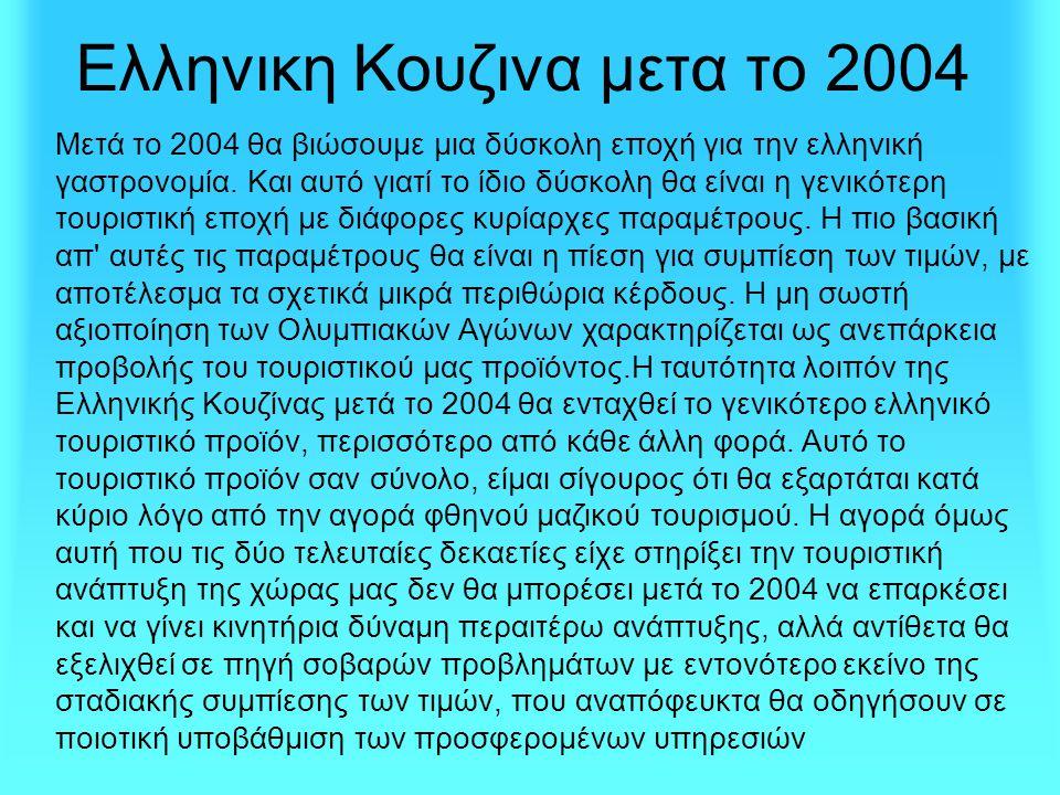 Ελληνικη Κουζινα μετα το 2004