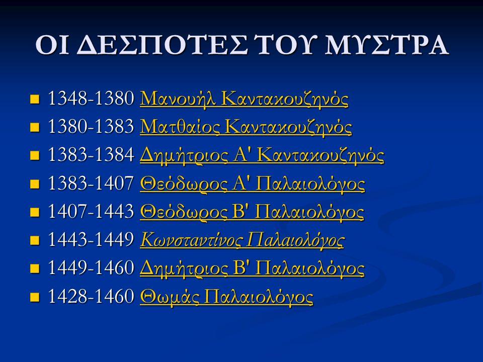 ΟΙ ΔΕΣΠΟΤΕΣ ΤΟΥ ΜΥΣΤΡΑ 1348-1380 Μανουήλ Καντακουζηνός