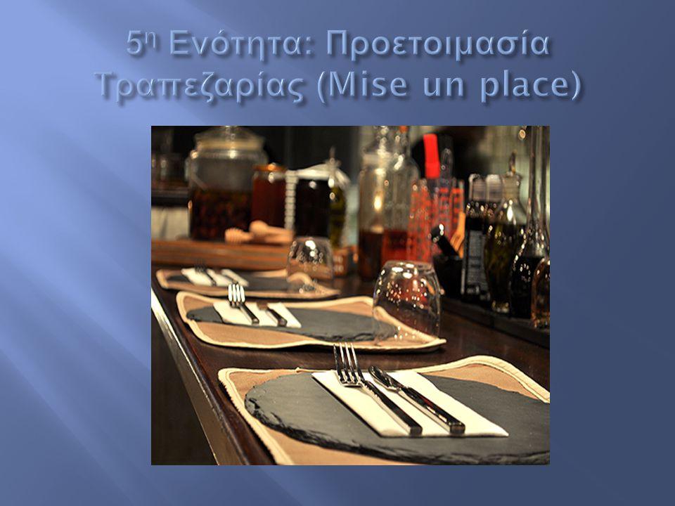 5η Ενότητα: Προετοιμασία Τραπεζαρίας (Mise un place)