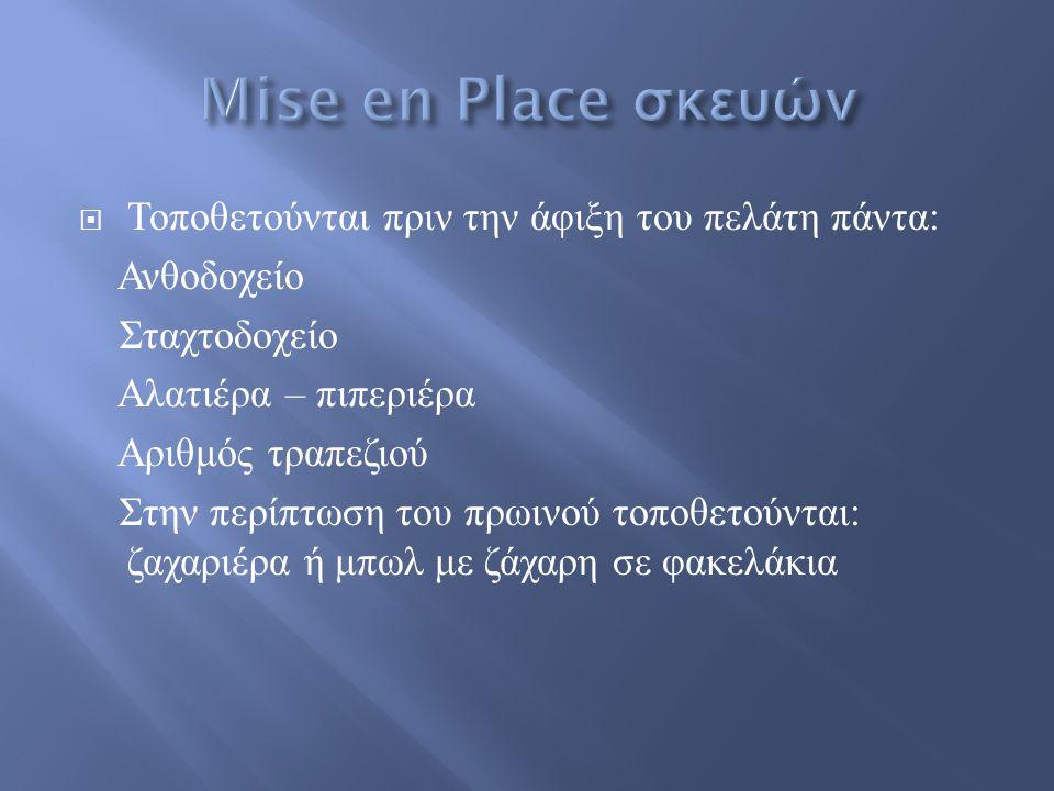 Mise en Place σκευών Τοποθετούνται πριν την άφιξη του πελάτη πάντα: