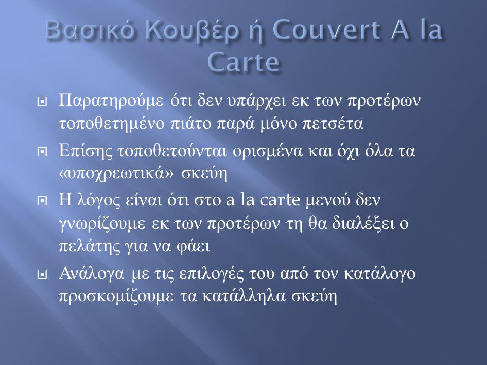 Βασικό Κουβέρ ή Couvert A la Carte