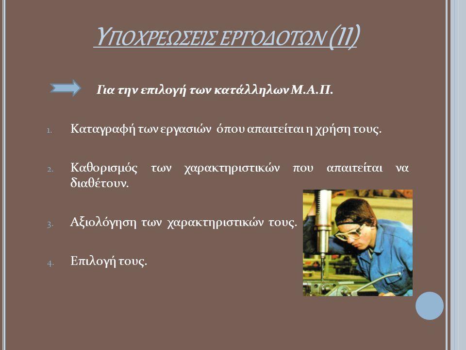 Υποχρεωσεισ εργοδοτων (ΙI)