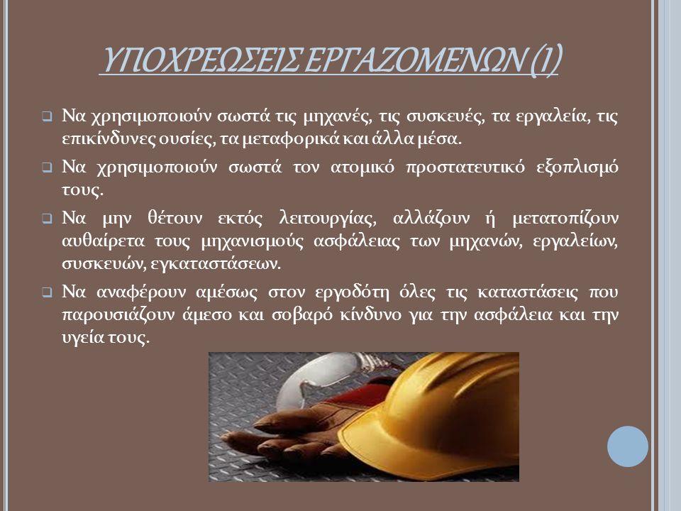 ΥΠΟΧΡΕΩΣΕΙΣ ΕΡΓΑΖΟΜΕΝΩΝ (Ι)