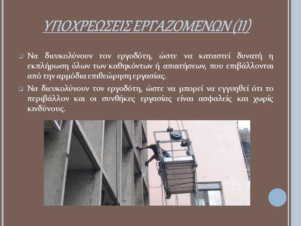 ΥΠΟΧΡΕΩΣΕΙΣ ΕΡΓΑΖΟΜΕΝΩΝ (II)