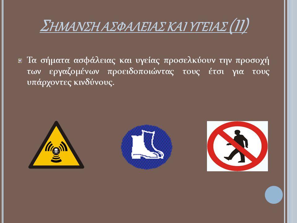 Σημανση ασφαλειασ και υγειασ (ΙΙ)