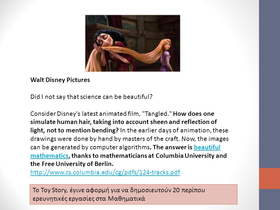 Walt Disney Pictures Did I not say that science can be beautiful