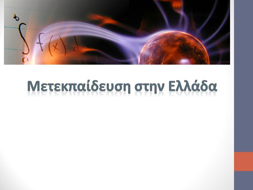 Μετεκπαίδευση στην Ελλάδα