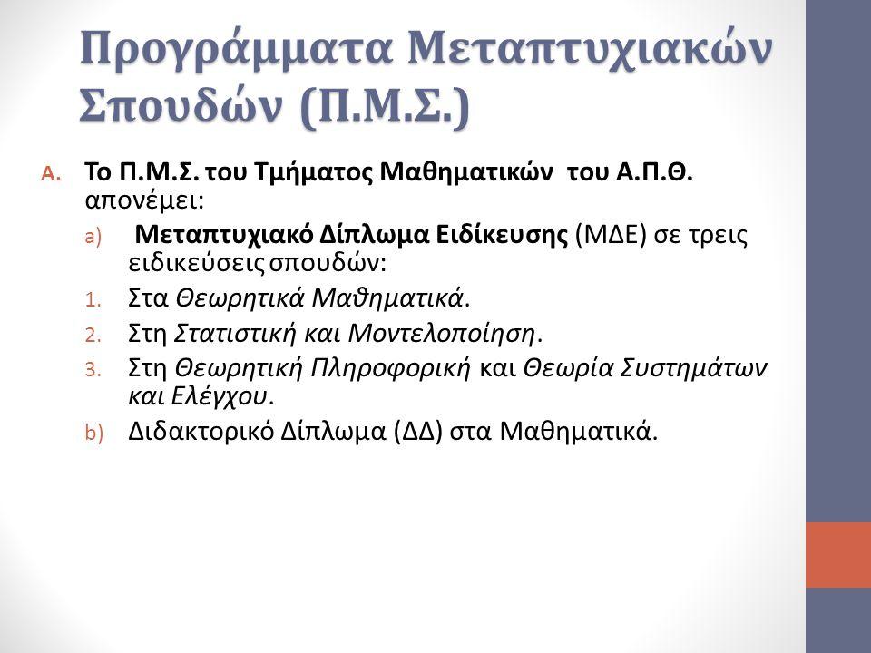 Προγράμματα Μεταπτυχιακών Σπουδών (Π.Μ.Σ.)