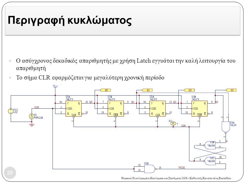 Περιγραφή κυκλώματος Ο ασύγχρονος δεκαδικός απαριθμητής με χρήση Latch εγγυάται την καλή λειτουργία του απαριθμητή.
