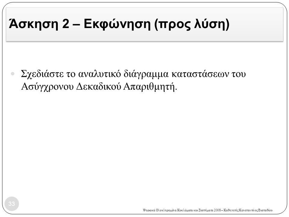 Άσκηση 2 – Εκφώνηση (προς λύση)