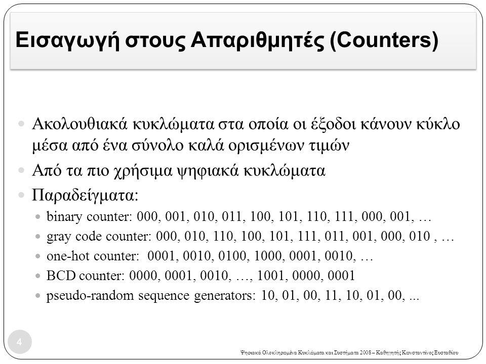Εισαγωγή στους Απαριθμητές (Counters)