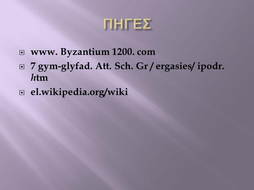ΠΗΓΕΣ www. Byzantium 1200. com