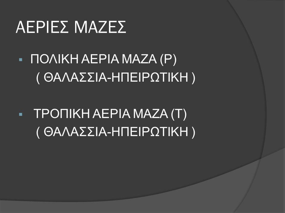 ΑΕΡΙΕΣ ΜΑΖΕΣ ΠΟΛΙΚΗ ΑΕΡΙΑ ΜΑΖΑ (P) ( ΘΑΛΑΣΣΙΑ-ΗΠΕΙΡΩΤΙΚΗ )