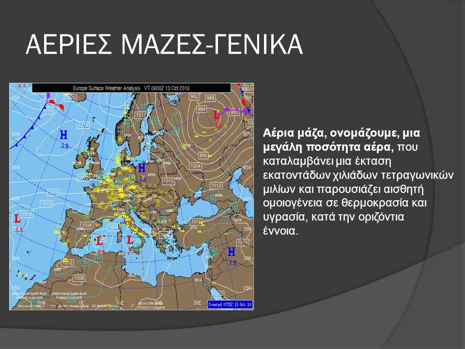 ΑΕΡΙΕΣ ΜΑΖΕΣ-ΓΕΝΙΚΑ