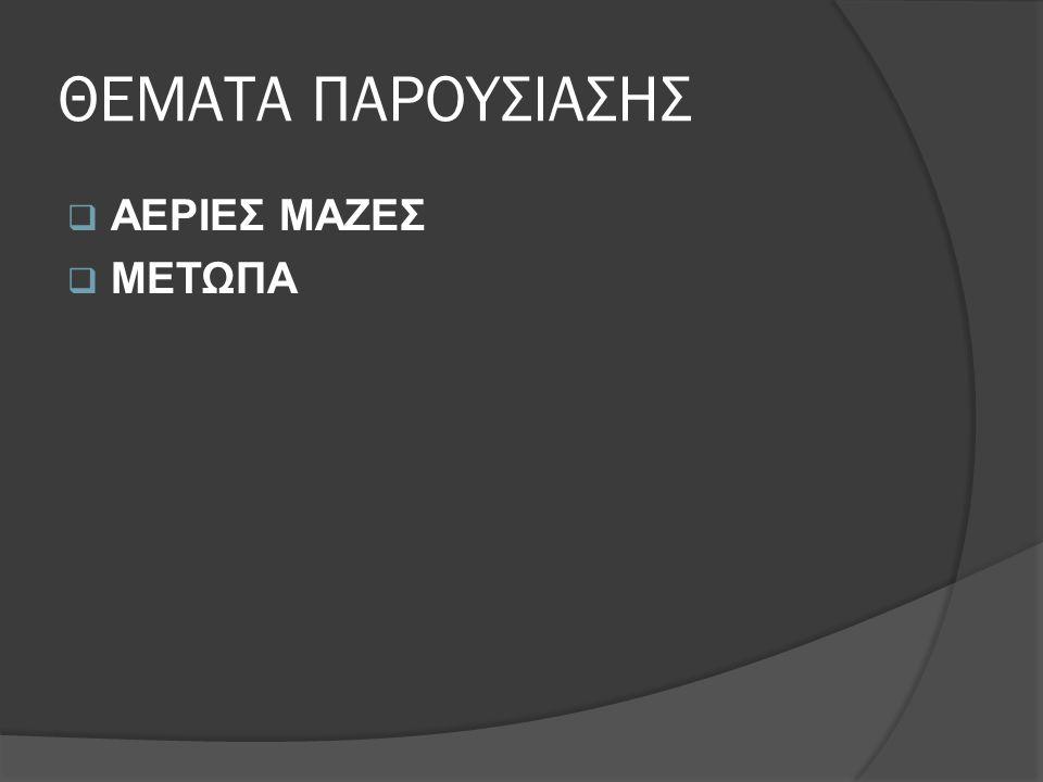 ΘΕΜΑΤΑ ΠΑΡΟΥΣΙΑΣΗΣ ΑΕΡΙΕΣ ΜΑΖΕΣ ΜΕΤΩΠΑ