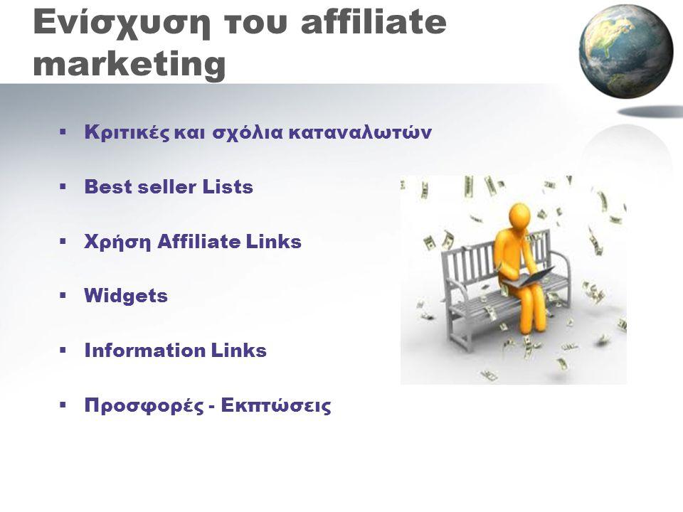 Ενίσχυση του affiliate marketing