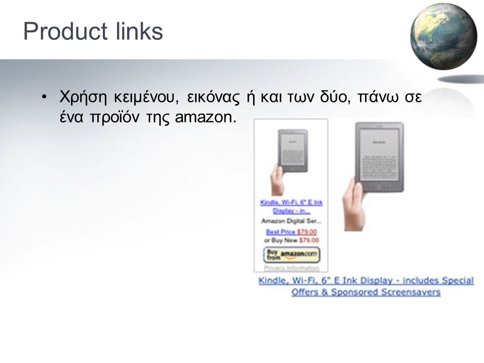 Product links Χρήση κειμένου, εικόνας ή και των δύο, πάνω σε ένα προϊόν της amazon.