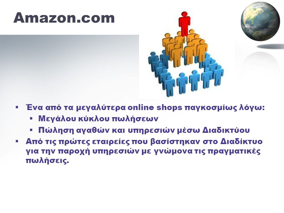 Amazon.com Ένα από τα μεγαλύτερα online shops παγκοσμίως λόγω:
