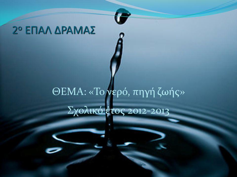 ΘΕΜΑ: «Το νερό, πηγή ζωής»
