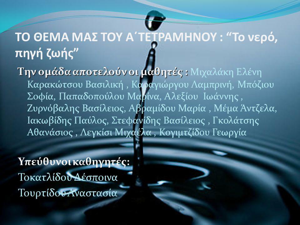ΤΟ ΘΕΜΑ ΜΑΣ ΤΟΥ Α΄ΤΕΤΡΑΜΗΝΟΥ : Το νερό, πηγή ζωής