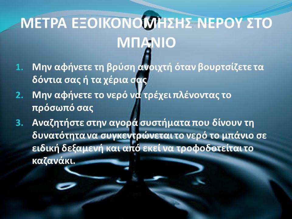 ΜΕΤΡΑ ΕΞΟΙΚΟΝΟΜΗΣΗΣ ΝΕΡΟΥ ΣΤΟ ΜΠΑΝΙΟ
