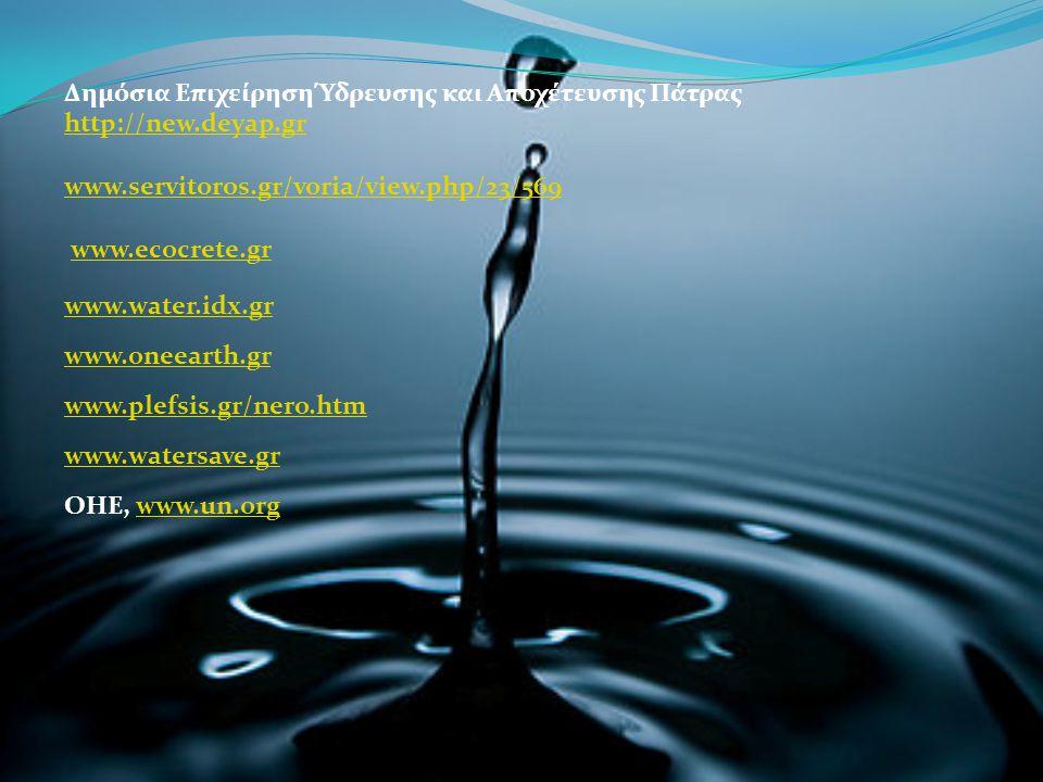 Δημόσια Επιχείρηση Ύδρευσης και Αποχέτευσης Πάτρας http://new. deyap