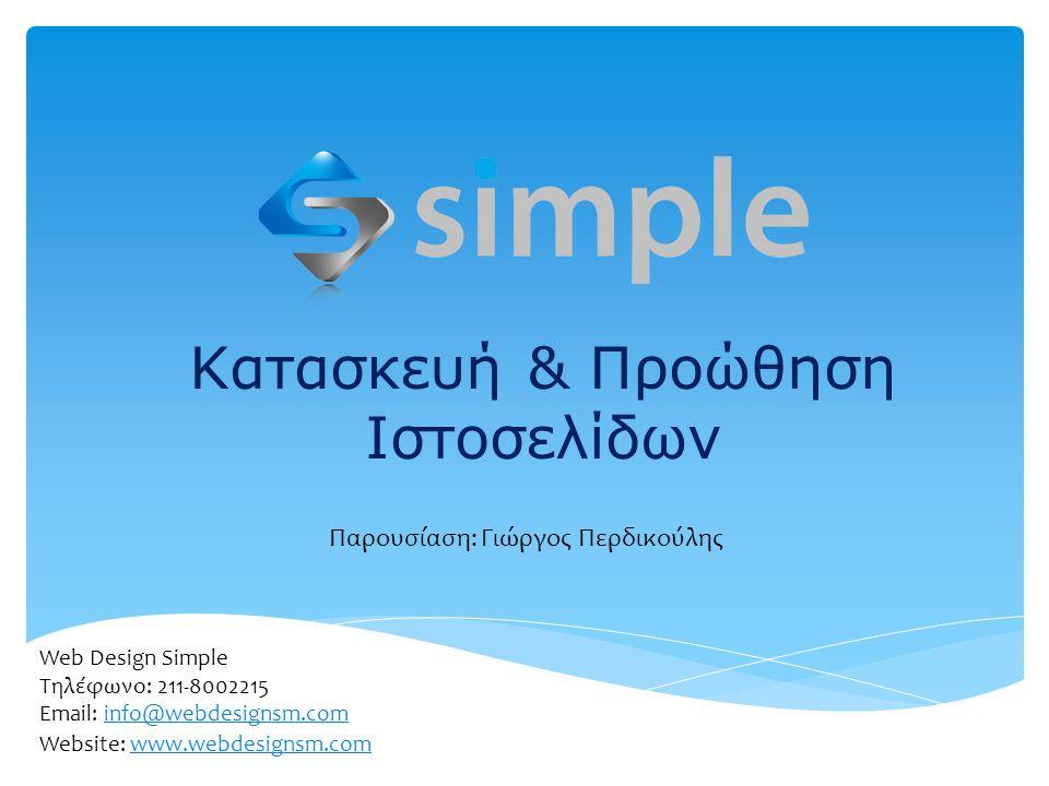 Κατασκευή & Προώθηση Ιστοσελίδων