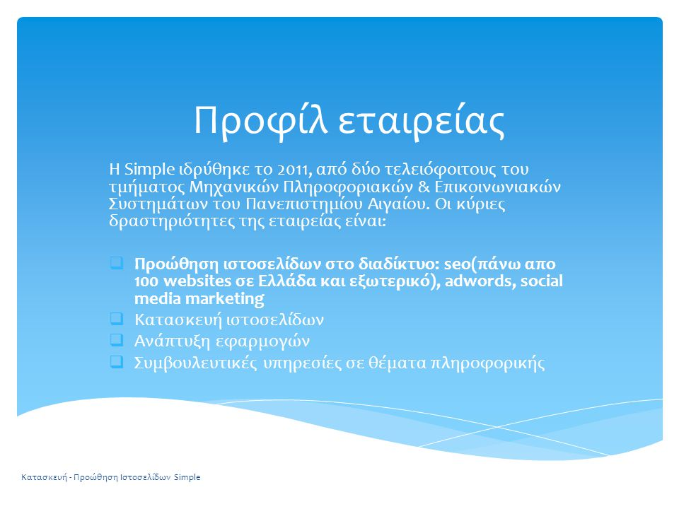 webdesignsm.com Προφίλ εταιρείας.