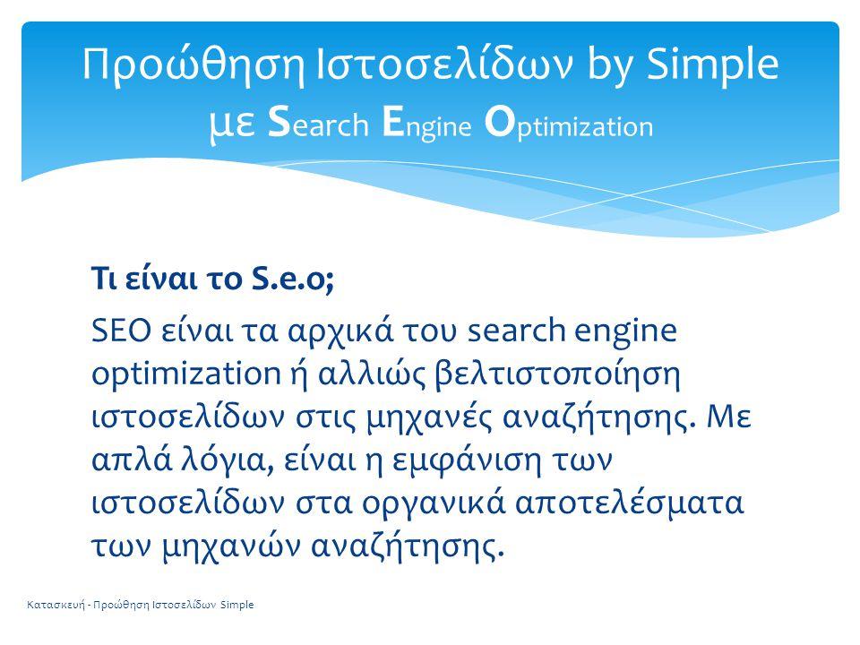 Προώθηση Ιστοσελίδων by Simple με Search Engine Optimization