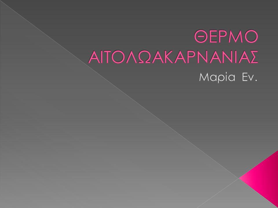 ΘΕΡΜΟ ΑΙΤΟΛΩΑΚΑΡΝΑΝΙΑΣ