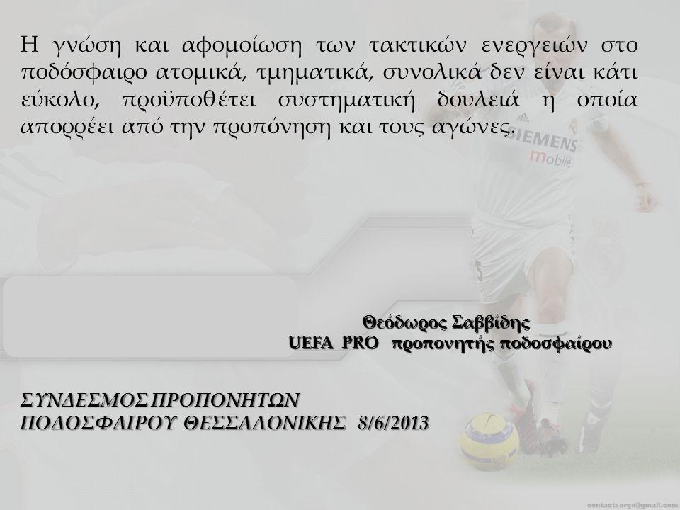 UEFA PRO προπονητής ποδοσφαίρου