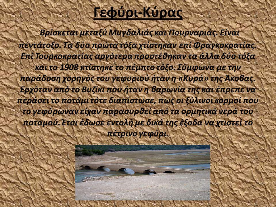 Γεφύρι-Κύρας Βρίσκεται μεταξύ Μυγδαλιάς και Πουρναριάς.