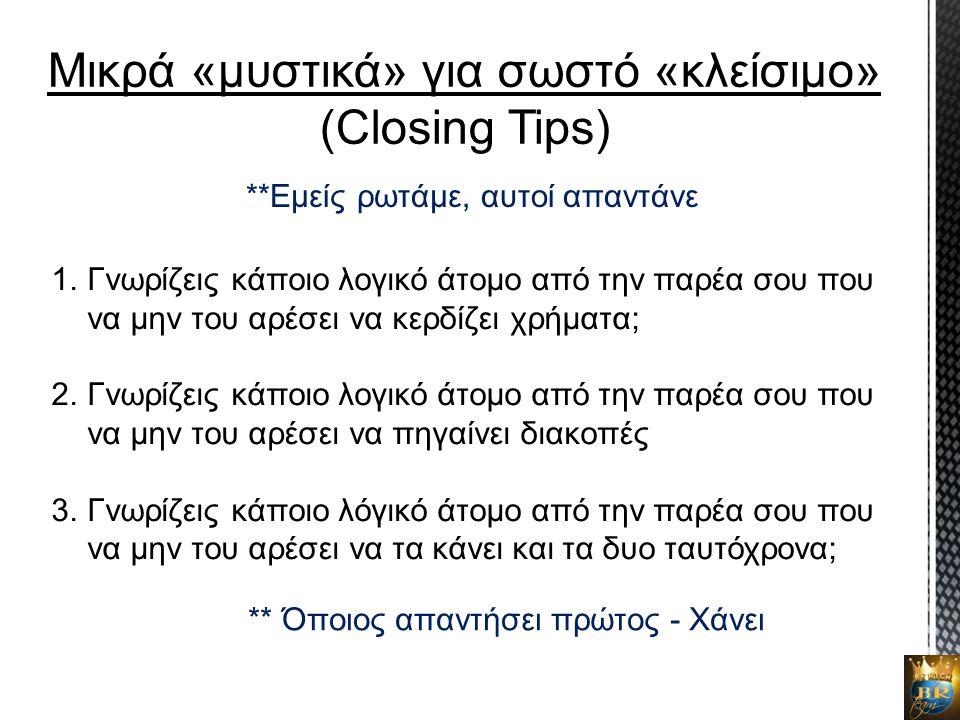 Μικρά «μυστικά» για σωστό «κλείσιμο» (Closing Tips)