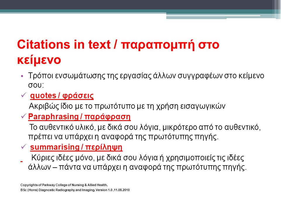 Citations in text / παραπομπή στο κείμενο