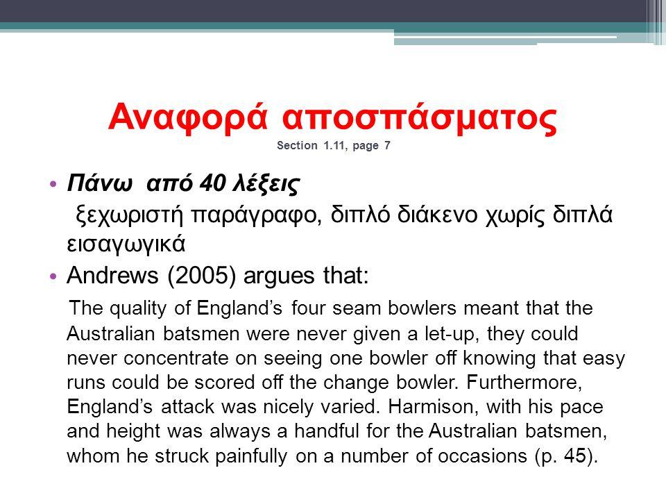 Αναφορά αποσπάσματος Section 1.11, page 7