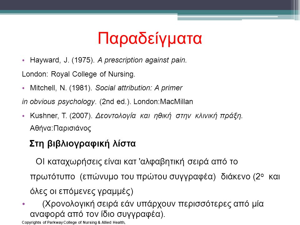 Παραδείγματα Hayward, J. (1975). A prescription against pain. London: Royal College of Nursing. Mitchell, N. (1981). Social attribution: A primer.