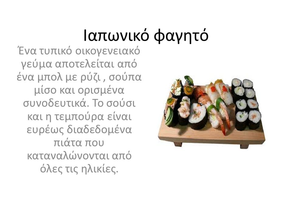 Ιαπωνικό φαγητό