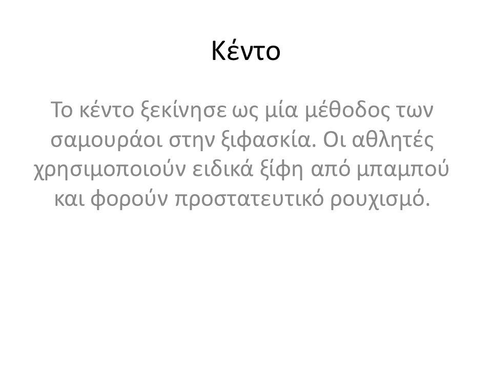 Κέντο