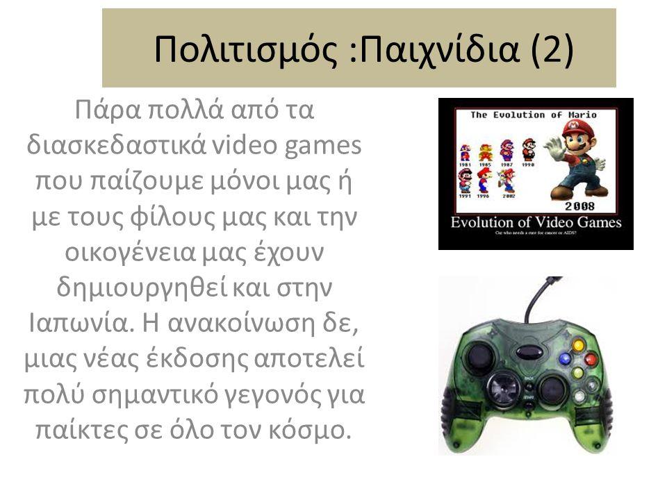 Πολιτισμός :Παιχνίδια (2)