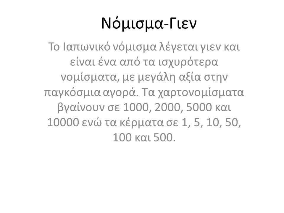 Νόμισμα-Γιεν