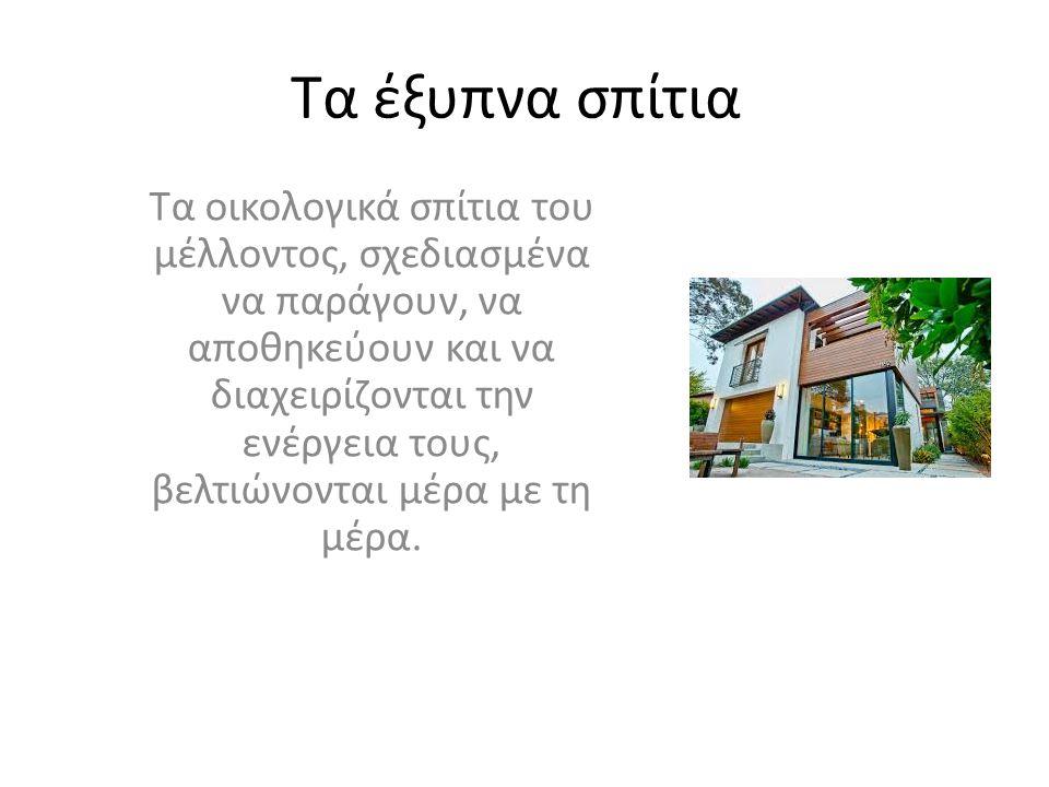 Τα έξυπνα σπίτια