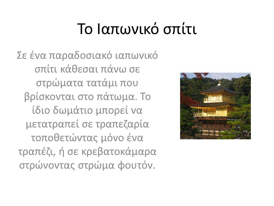 Το Ιαπωνικό σπίτι
